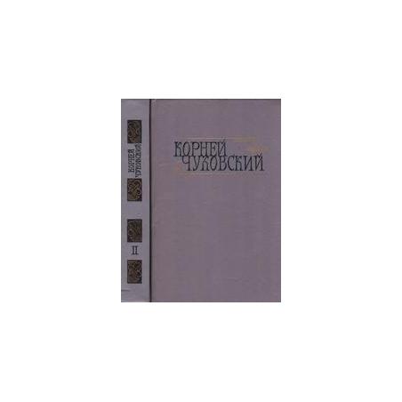 Сочинения в двух томах (2 тома)/ Чуковский К.