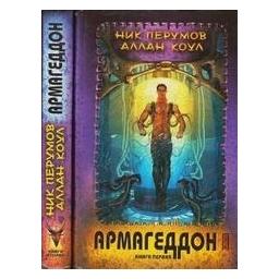 Армагеддон (2 книги)/ Н. Перумов, А. Коул