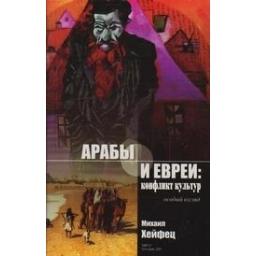 Арабы и евреи: конфликт культур/ Хейфец M.