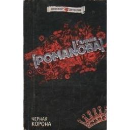 Черная корона/ Романова Г.