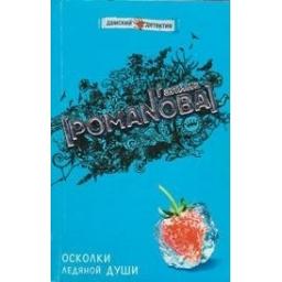 Осколки ледяной души/ Романова Г.