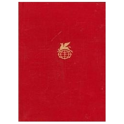 Восставшая Мексика. Десять дней, которые потрясли мир. Америка 1918/ Рид Дж.