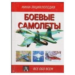 Боевые самолеты/ Хант К., Мунро Б.
