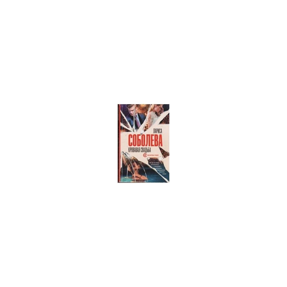Кровавая свадьба/ Соболева Л.