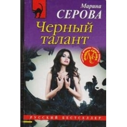 Черный талант/ Серова М.