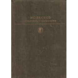 Избранные сочинения/ Н. С. Лесков