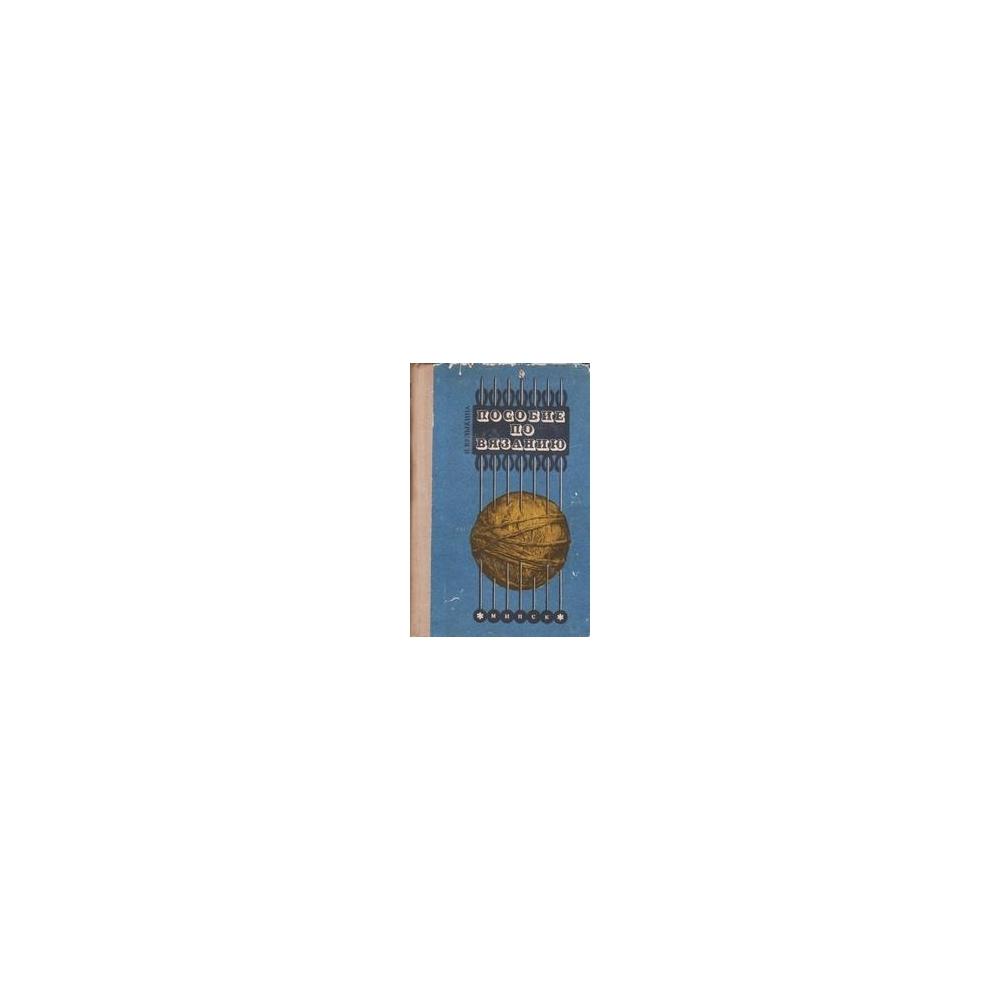 Пособие по вязанию/ Булыкина И.