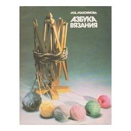 Азбука вязания/ М. В. Максимова