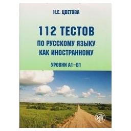 112 тестов по русскому языку как иностранному. Уровни А1–В1/ Н. Е. Цветова