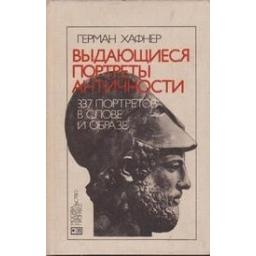 Выдающиеся портреты античности. 337 портретов в слове и образе/ Хафнер Г.