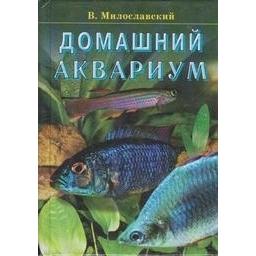 Домашний аквариум/ Милославский В.