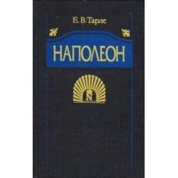 Наполеон/ Тарле Е.
