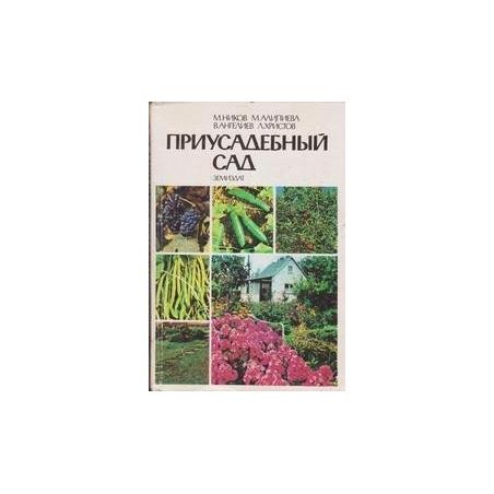 Приусадебный сад/ М. Ников