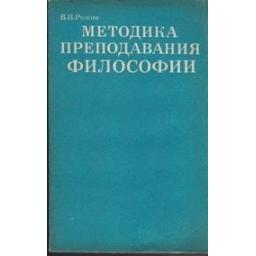 Методика преподавания философии/ В. П. Рожин