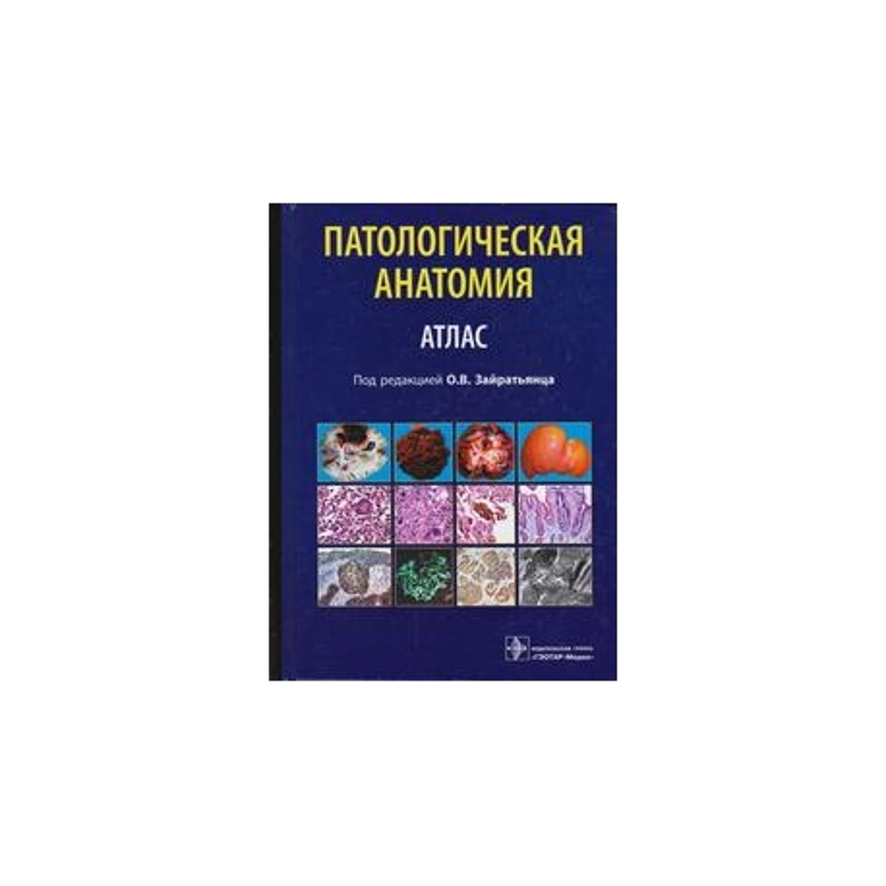 Патологическая анатомия. Атлас/ Зайратьянц О.В.