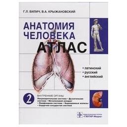 Анатомия человека. Атлас. В 3 томах. Том 2. Внутренние органы/ Билич Г.Л., Крыжановский В.А.