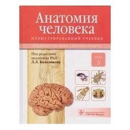 Анатомия человека. Учебник в 3-х томах. Том 3. Нервная система. Органы чувств/ Ничипорук, Колесников, Гайворонский