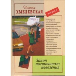 Закон постоянного невезения/ Хмелевская И.