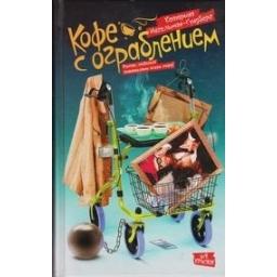 Кофе с ограблением/ К. Ингельман-Сундберг