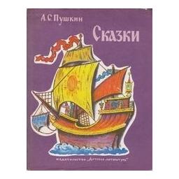 Сказки/ Пушкин А.С.