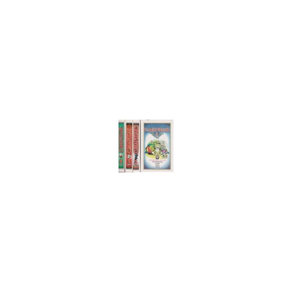 Собрание сочинений в 4 томах/ С. Маршак