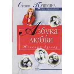 Азбука любви/ Пушкина O.