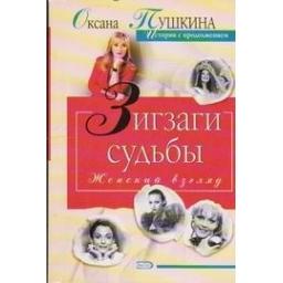 Зигзаги судьбы/ Пушкина О.