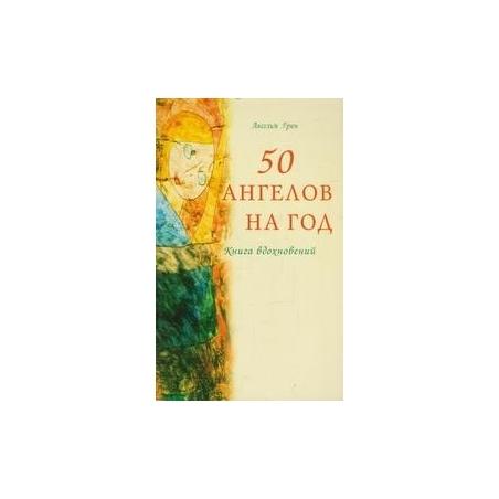 50 ангелов на год. Книга вдохновений/ Грюн А.