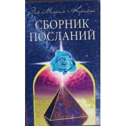 Сборник посланий/ Эль Мория. Крайон.