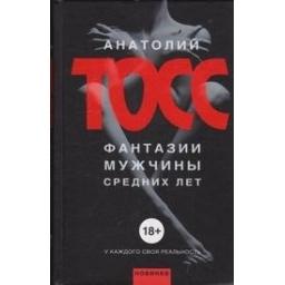 Фантазии мужчины средних лет/ Тосс А.