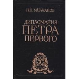 Дипломатия Петра первого/ Молчанов Н.