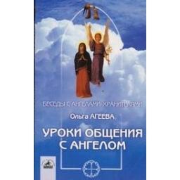 Уроки общения с ангелом/ Агеева О.