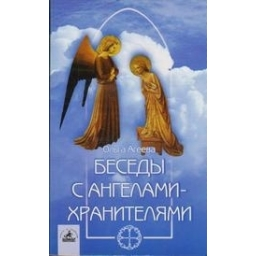 Беседы с ангелами-хранителями/ Агеева O.