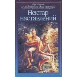 Нектар наставлений/ Бхактиведанта Свами Прабхупада А.Ч.