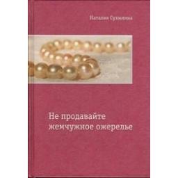 Не продавайте жемчужное ожерелье/ Сухинина Н.