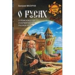 О русах. О происхождении и формировании русской нации/ Мазуров В.