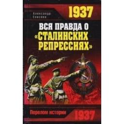 """1937. Вся правда о """"сталинских репрессиях""""/ Елисеев А.В."""