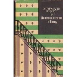 По направлению к Свану/ Пруст М.