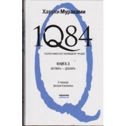 1Q84. Тысяча невестьсот восемьдесят четыре. Книга 3./ Мураками Х.