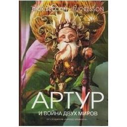 Артур и война двух миров: Книга четвертая/ Люк Бессон