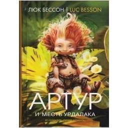 Артур и месть Урдалака: Книга третья/ Люк Бессон