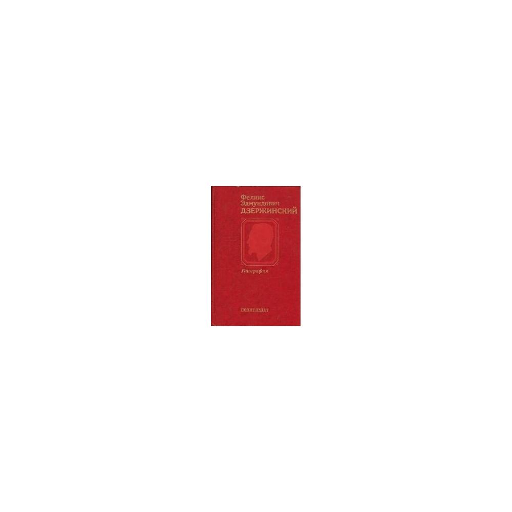 Феликс Здмундович Джержинский. Биография