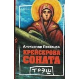 Крейсерова соната/ Проханов A.