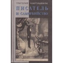 Писатель и самоубийство/ Чхартишвили Г.