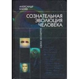 Сознательная Эволюция Человека/ Клюев А.
