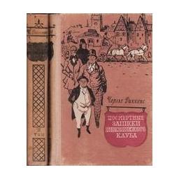 Посмертные записки Пиквикского клуба. В 2-х томах/ Диккенс Ч.