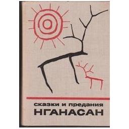 Сказки и предания Нганасан/ Б.О. Долгих