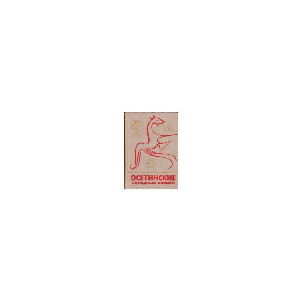 Осетинские народные сказки/ Г. Дзагуров