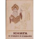 Книга о судах и судьях/ М.С. Харитонова