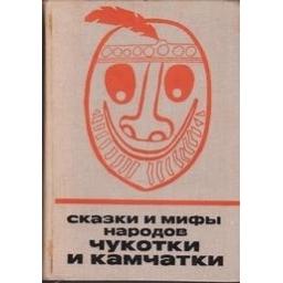Сказки и мифы народов Чукотки и Камчатки/ Г. А. Меновщикова